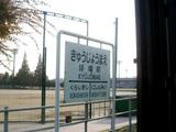 球場前駅2