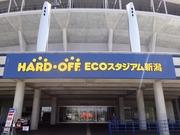 HARD・OFF ECOスタジアム新潟