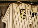 阪神ユニ1
