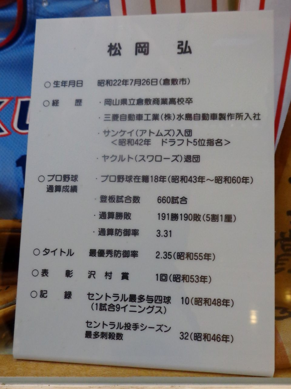 松岡弘の画像 p1_3