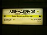 大阪ドーム前千代崎