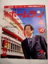 月刊ホームラン