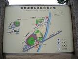 倉敷運動公園