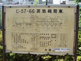 C-57-66蒸気機関車2