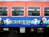 目玉おやじ列車2
