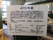 415号車2