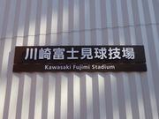川崎富士見球技場