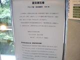 夏目漱石像2