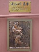 長谷川良平