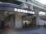 鉄道博物館(大成)駅2