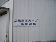 三篠練習場2