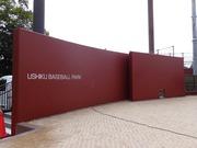 USHIKU BASEBALL PARK