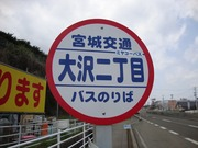 大沢二丁目
