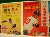 日本シリーズポスター2