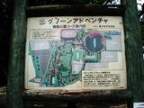 舞鶴公園コース案内図
