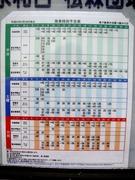 泉中央時刻表