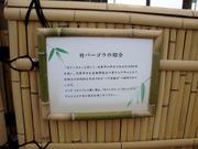 竹パーゴラの紹介