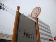 大洲4丁目(芸陽バス)