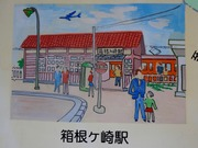 箱根ヶ崎駅