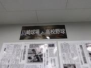 川崎球場と高校野球