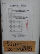 五井駅行き 時刻表
