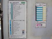 芸陽バス時刻表