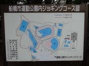 船橋市運動公園内ジョギングコース図