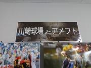 川崎球場とアメフト