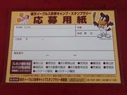 スタンプカード(裏)