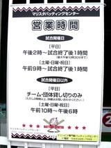 マリスタ・バッティングセンター3
