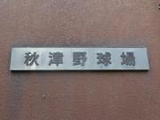 秋津野球場2