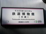 鉄道博物館(大成)駅1