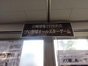川崎球場で行われたプロ野球オールスターゲーム
