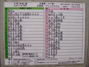 広島バス時刻表