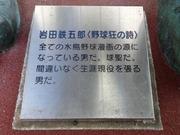 岩田鉄五郎4