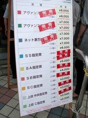 内野指定席料金表2