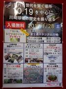 10.19を中心に川崎球場の歴史を振り返る