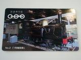 入館記念カード(表)