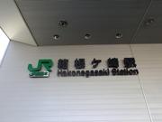 箱根ヶ崎駅4