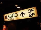 聘珍茶寮 SARIO2