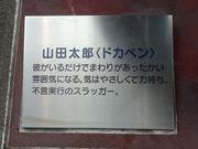 山田太郎4