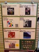 バンドメンバーCD/DVD