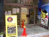 阪神タイガースショップ横濱店