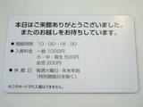 入館記念カード(裏)