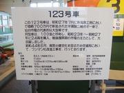 123号車2
