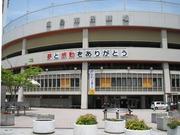 かつての市民球場