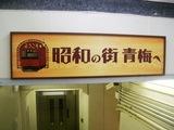 昭和の街 青梅へ