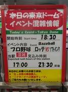 本日の東京ドーム
