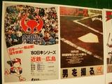 日本シリーズポスター3