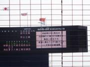 新潟県民歌斉唱2